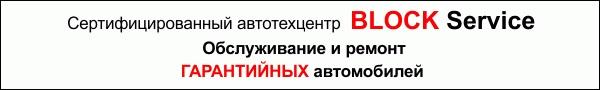 автотехцентр BLOCK СЕРВИС